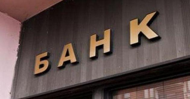 """В Украине """"ликвидируют"""" известный банк: подробности"""