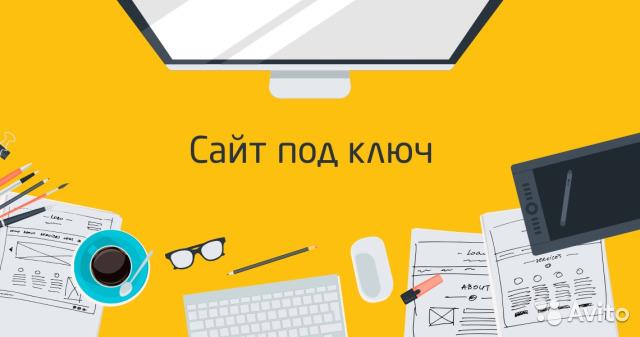 Разработка сайтов под ключ: что это и кому нужно