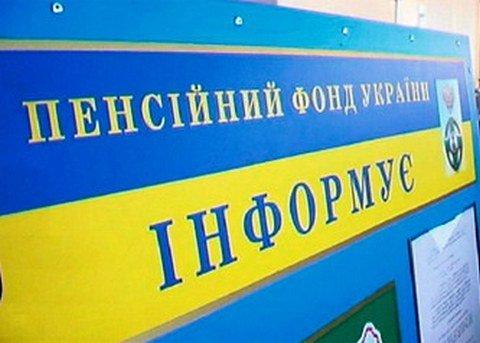 Как в Украине уйти на заслуженный отдых пораньше: советы будущим пенсионерам