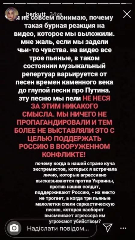 """Спели """"Такого, как Путин"""" и теперь прячутся: девушкам с Кировоградщины угрожают АТОшники"""