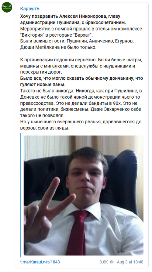 «Такого не было даже в 90-х»: стало известно о роскошной свадьбе одного из главарей «ДНР»