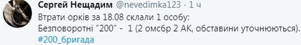 В Сети рассказали о ликвидации боевика «ЛНР»