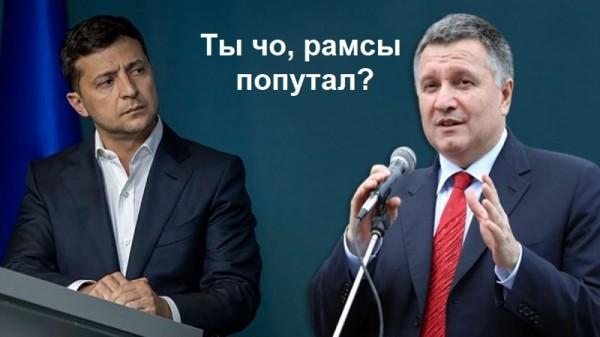 Зеленський чОтко пояснив Авакову, що президент в цій країні лише він