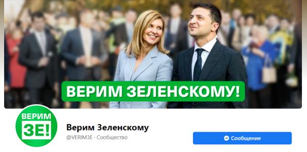 Верим Зеленскому