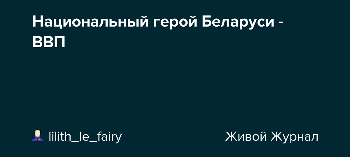 Национальный герой Беларуси – ВВП