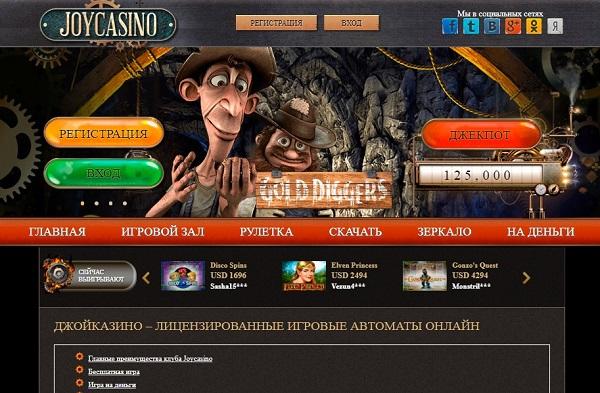 Официальный сайт Джойказино на деньги: обзор