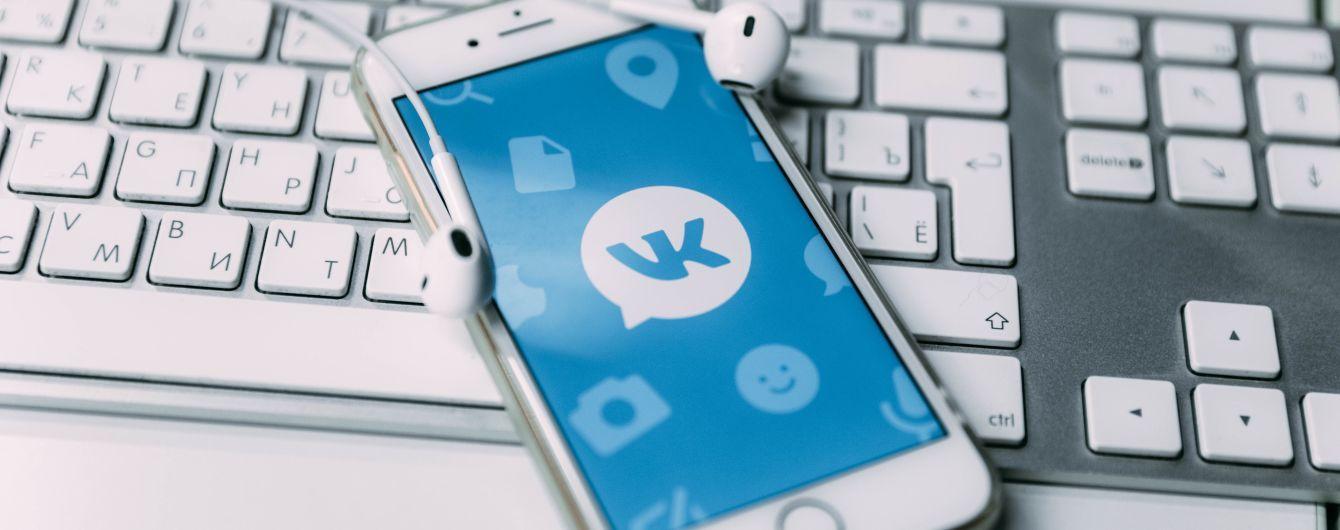 Спецслужби РФ через «ВКонтакте» збирають дані українців: в РНБО попередили про небезпеку