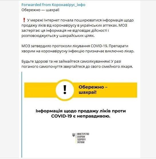 В Украине начали продавать лекарства от коронавируса: Минздрав сделал заявление