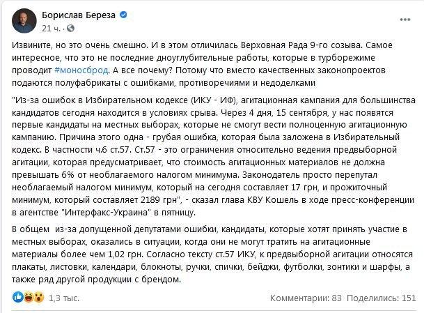 Выборы в Украине могут быть сорваны из-за ошибки нардепов