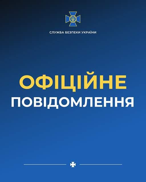 Щодо заяв про нібито тиск СБУ і вимогу надати дані про кандидатів на місцевих виборах