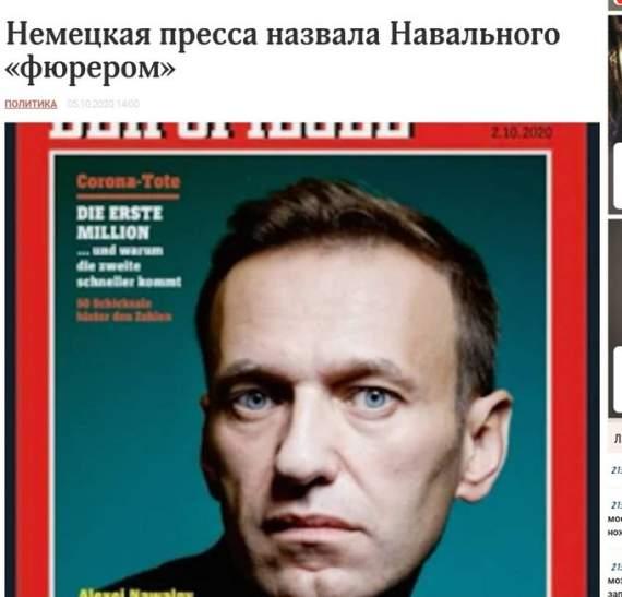 """Немецкая пресса назвала Навального """"фюрером"""""""