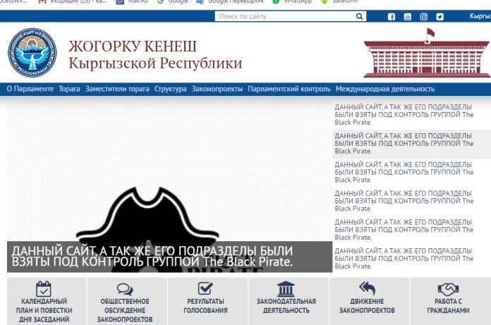 Хакеры взломали сайт парламента Кыргызстана и требуют выкуп