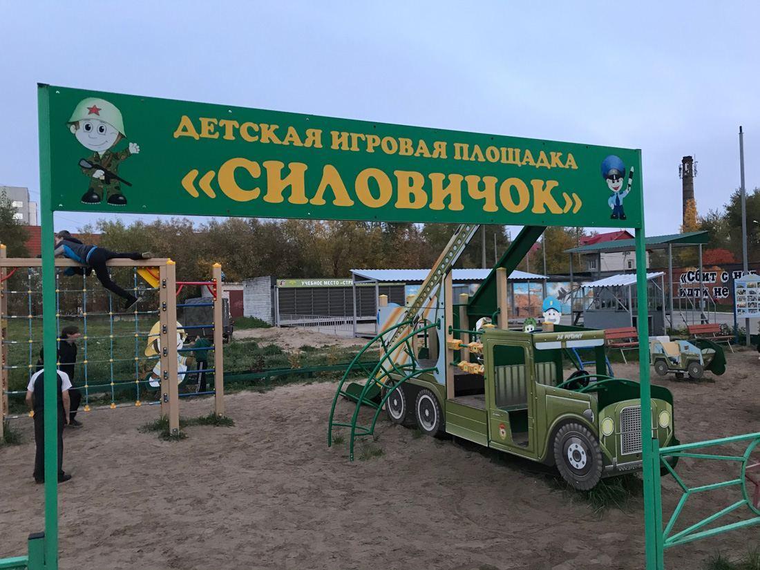 В РФ установили детскую площадку «Силовичок». ФОТО