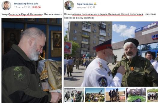В России умер казачий атаман из Воронежа, воевавший на Донбассе. ФОТО
