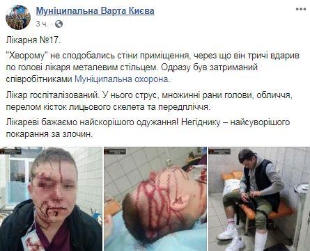 Лікар госпіталізований: пацієнту не сподобалась лікарня, він жорстоко побив лікаря
