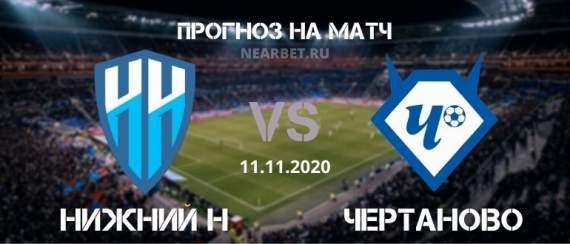Нижний Новгород – Чертаново: прогноз и ставка на матч 11.11.2020