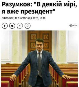 """Разумков:"""" В деякій мірі, я вже президент"""".Із інтерв'ю німецькому виданню """"Welt"""""""