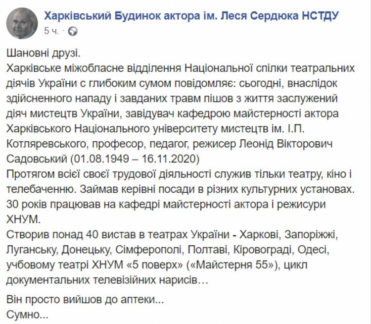 У Харкові через два дні після нападу на вулиці пом#р 71річний режисер