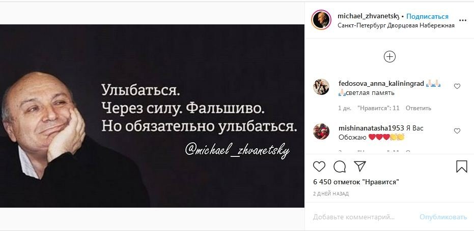Улыбаться. Через силу: каким был последний пост Михаила Жванецкого в Instagram