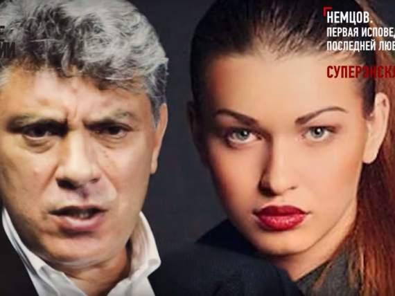 Почему Жанне Немцовой не понравилось интервью Анны Дурицкой?