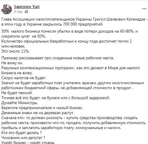 Хто буде платити податки в бюджет??? Цього року в Україні закрилися 700 тис. підприємств, 30% малого бізнесу втратили 60-80% доходів і скоротили штат на 50% – бізнесмен Сапронов
