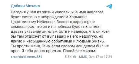 """Щойно! Добкін приголомшив – """"пробач мені, Гено"""". Українці не чекали: """"сподіваюся, хоча б там відпочине"""""""