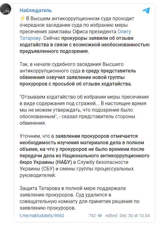 """У ці хвилини! Суд прийняв рішення по Татарову – українці не чекали: """"…ми не можемо стверджувати, що підозра була обґрунтованою"""""""