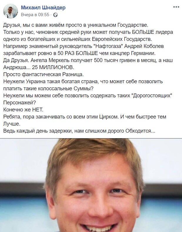 """Українцям показали тотальну прірву у доходах: """"Ангела Меркель отримує 500 тисяч гривень в місяць, а наш Андрійко…"""""""