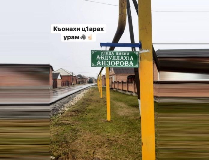В Чечне назвали улицу именем террориста, отрезавшего голову учителю во Франции. ФОТО