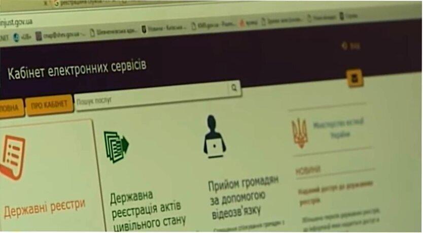 В Украине запустили электронную прописку