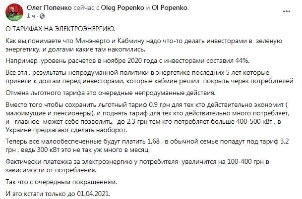 З черговим покращенням: Українцям розповіли, на скільки більше доведеться платити за електроенергію