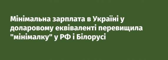 Мінімальна заробітна плата в Україні на 18% вища, ніж в Росії.