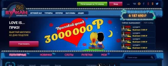 Преимущества игры на деньги в онлайн казино Вулкан 24