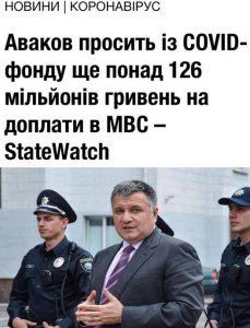 Аваков в грудні утретє просив із ковідного фонду понад 126 млн.грн. на доплати в МВС