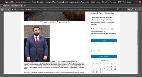 Как Пушилин в Украине революцию организовывал