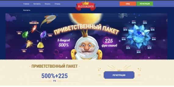 казино Слотокінгс