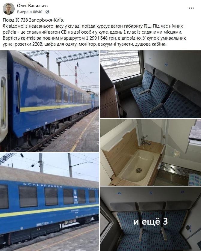 Направление Запорожье – Киев: Укрзализныця показала элитное купе в поезде