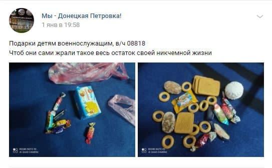 Несколько конфет и бублик: оккупанты хвастаются «щедрыми» подарками для детей. ФОТО