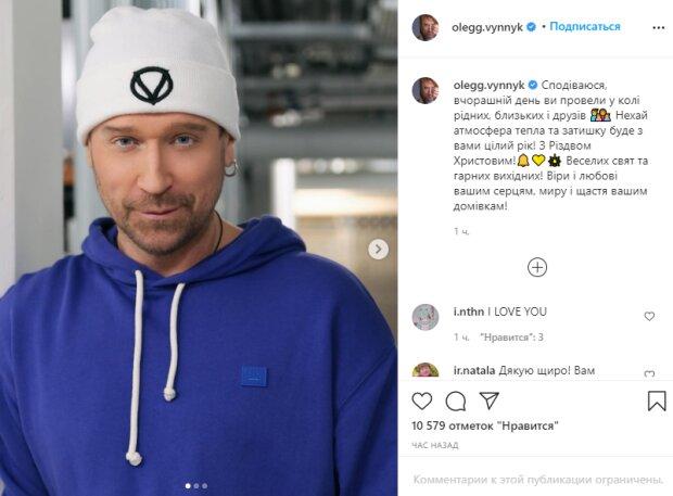 Олег Винник прибрав своє розкішне волосся і вовчиці напружилися