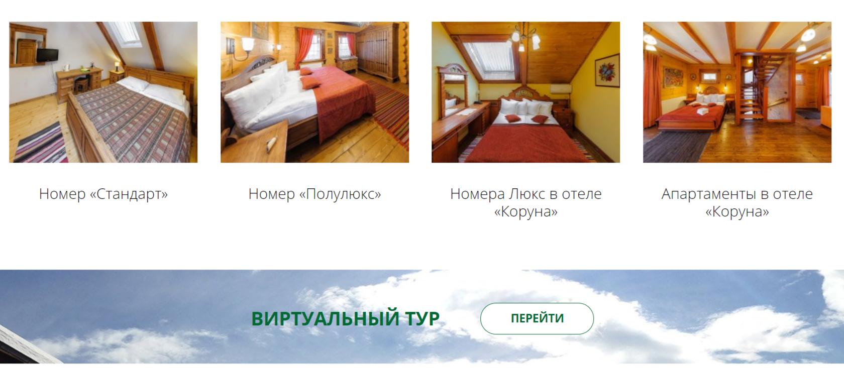 Какие сейчас цены на отель Коруна в Карпатах