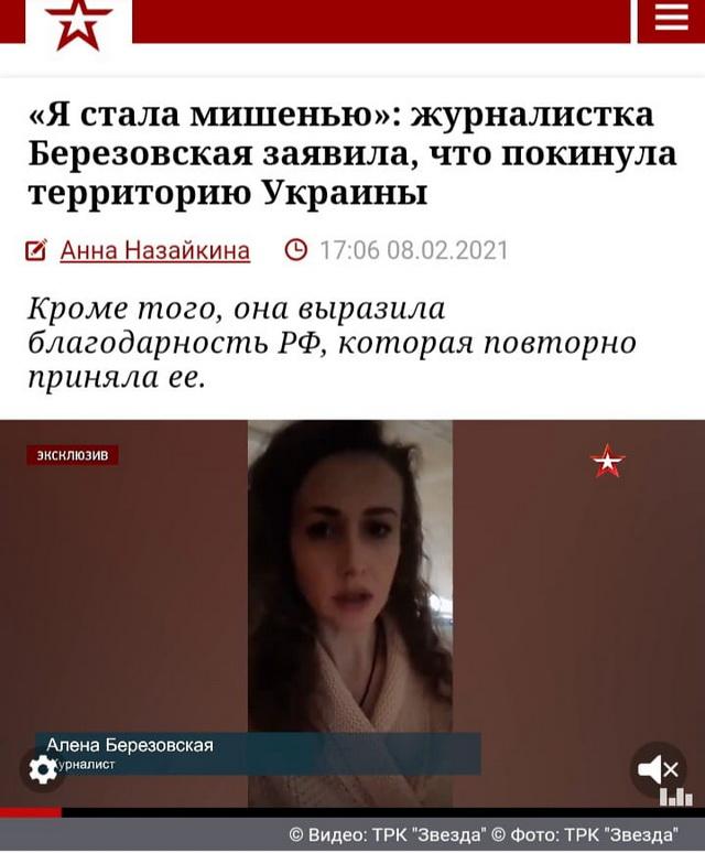 «Боевая блондинка» Януковича: на религиозном фронте и в бегах