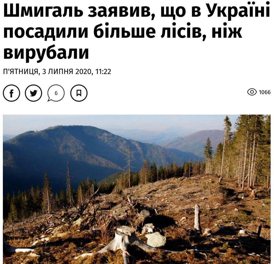 """Хоч хтось йому вірить? Прем'єр-міністра з трибуни Верховної Ради: «Стосовно відновлення лісів, то усі суцільні зруби лісівники відновлюють…"""""""