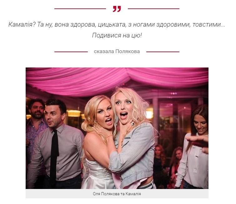 """Полякова назвала Камалію """"здoрoвoю, цuцькaтoю"""" та з """"тoвcтuмu нoгaмu"""""""