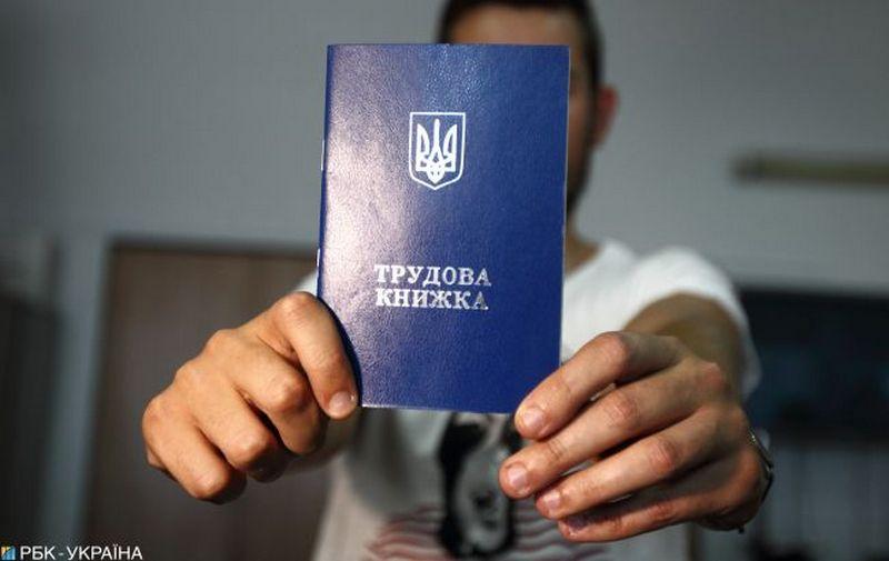 Скасування паперових трудових книжок: що це значить для українців.