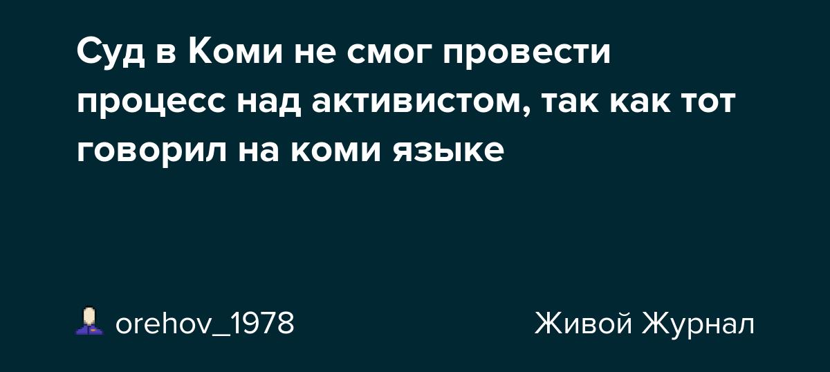 Суд в Коми не смог провести процесс над активистом, так как тот говорил на коми языке