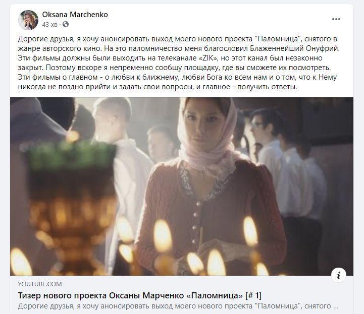 """Після блокування каналів Медведчука Марченко не може презентувати фільм, на який """"Онуфрій благословив"""""""