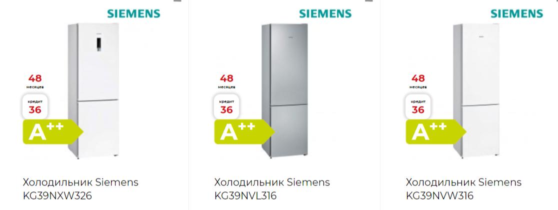 В чем преимущества холодильников Сименс