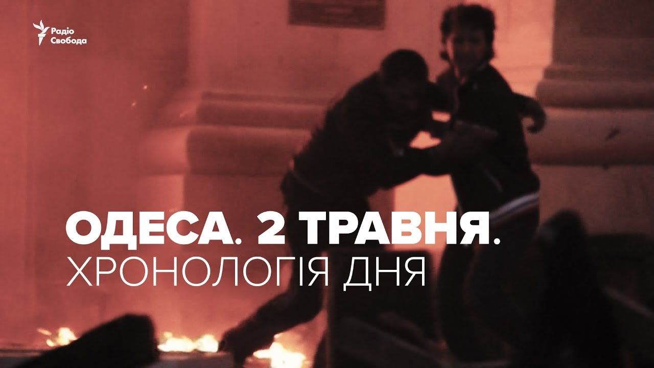 До сих пір ніхто не відповів: Журналісти зібрали у відео хронологію трагічних подій в Одесі 2 травня 2014-го року.