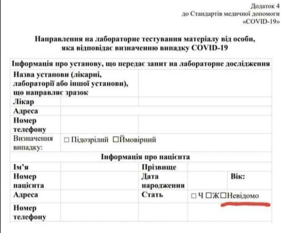 """«Науці відомі лише дві статі – чоловіча та жіноча"""":МОЗ України винайшов нову стать — «Невідома». Чекаємо на роз'яснення!"""