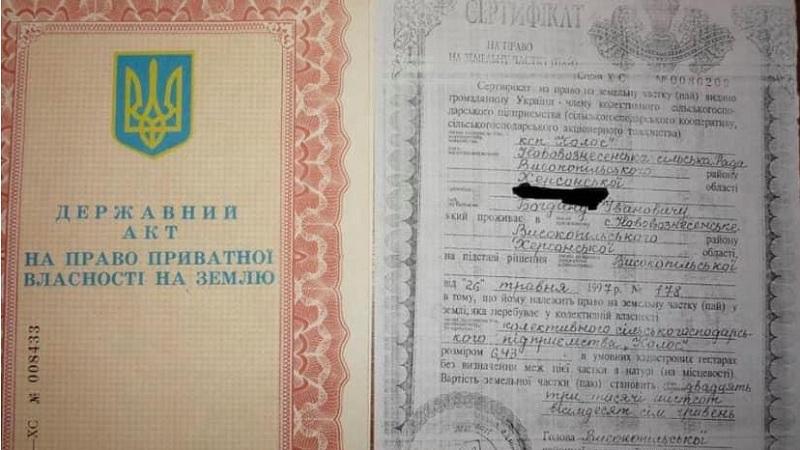 Українці! Щоб не втратити свій земельний пай, зробіть це! Якщо власник паю чи його спадкоємець цього не зробить, то…